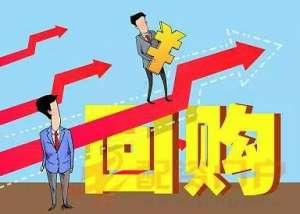 雷士照明耗资46阜康.946万港币回购90万股,回购均价为0阜康.5216港币阜康
